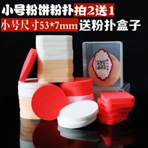 包邮小号海绵粉扑干湿两用粉饼BB霜化妆棉脸部美容工具中国美妆蛋