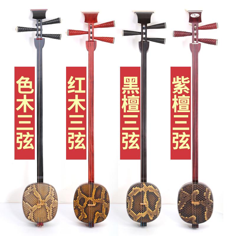 Прямой завод красный Деревянный трехструнный инструмент черный Тан младший трехструнный палисандр небольшой трехструнный деревянный аккорд красный Маленький деревянный аккорд