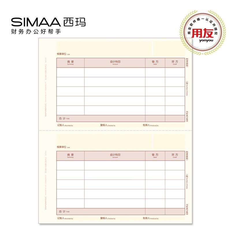 用友凭证打印纸记账凭证KPJ101西玛会计记账财务办公用品SKPJ101