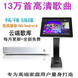 家庭KTV点歌机 原装硬盘 云端点唱机更新手机IPAD WIFI无线点歌