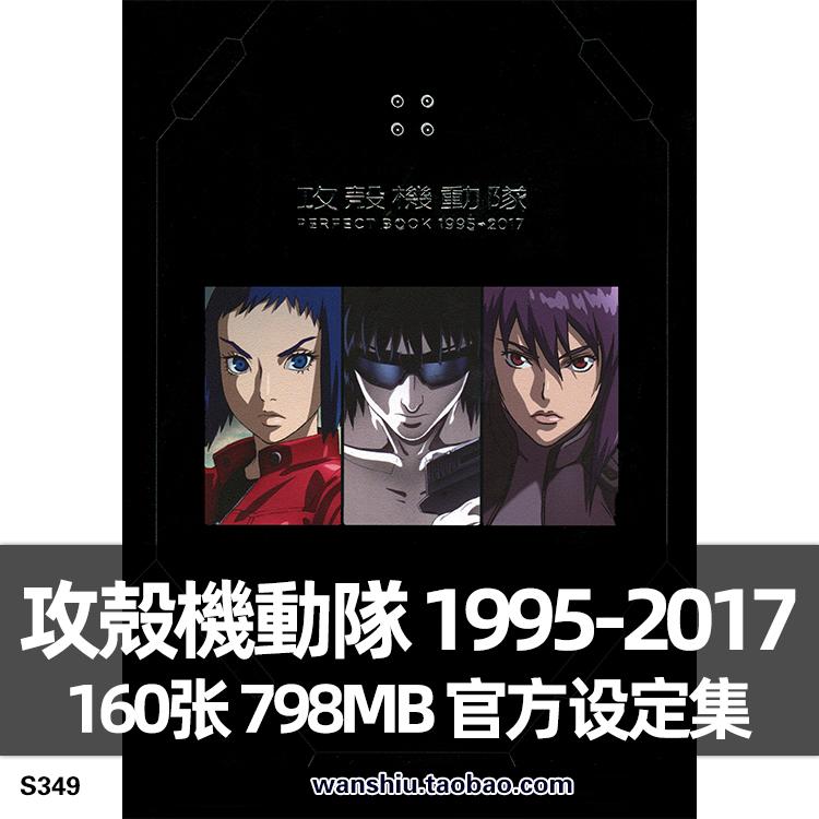攻壳机动队1995-2017设定资集资料画集画册CG原画插画线稿押井守