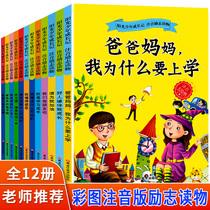 岁儿童阅读文学书籍一二三年级109876适合新课标小学生语文丛书彩图注音版二十一世纪出版社书快乐王子元系列28本4