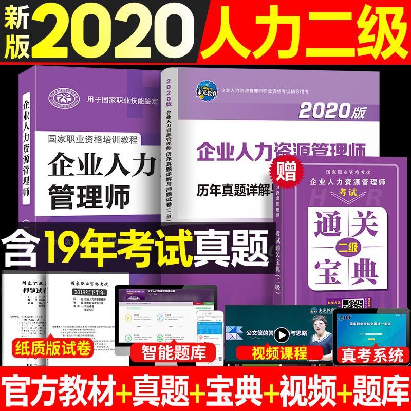 官方正版2020年企业人力资源管理师二级指导教材考试用书全套人力2级教材历年真题试卷可搭基础知识法律人力资源资格证考试三级