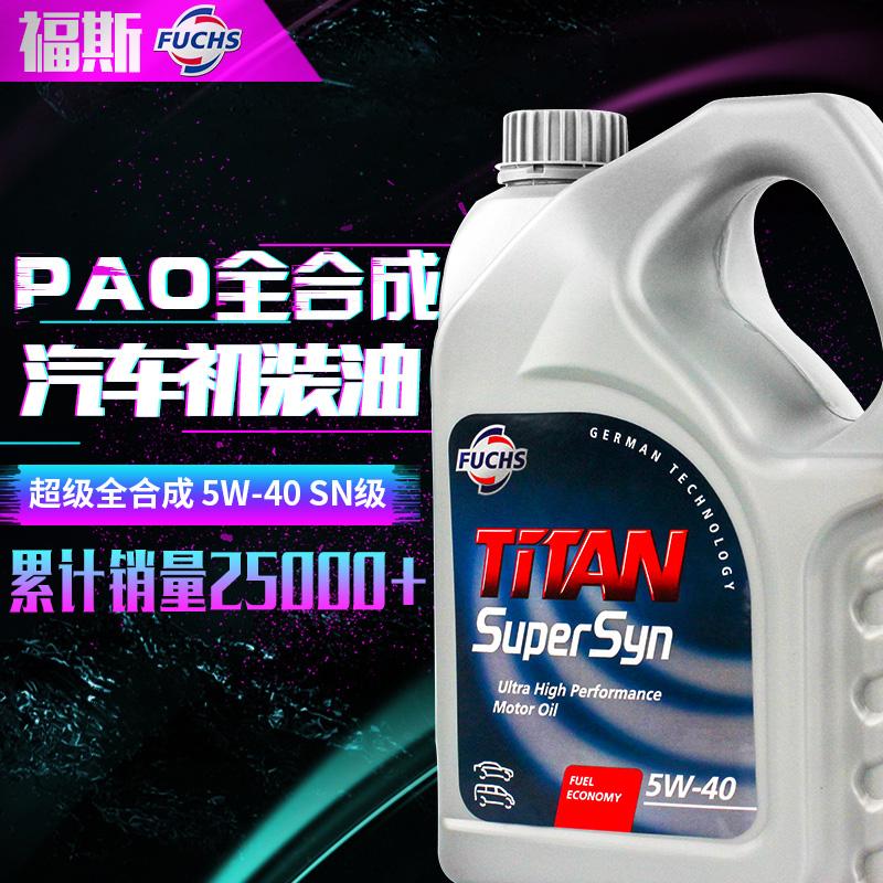 福斯FUCHS泰坦超级全合成5W-40SN4L汽车润滑油发动机油官方授权