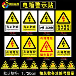 有电危险贴纸当心触电安全警示牌请勿触摸标识安全用电提示牌三角形电力配电箱高压危险请勿靠近安全标志定制