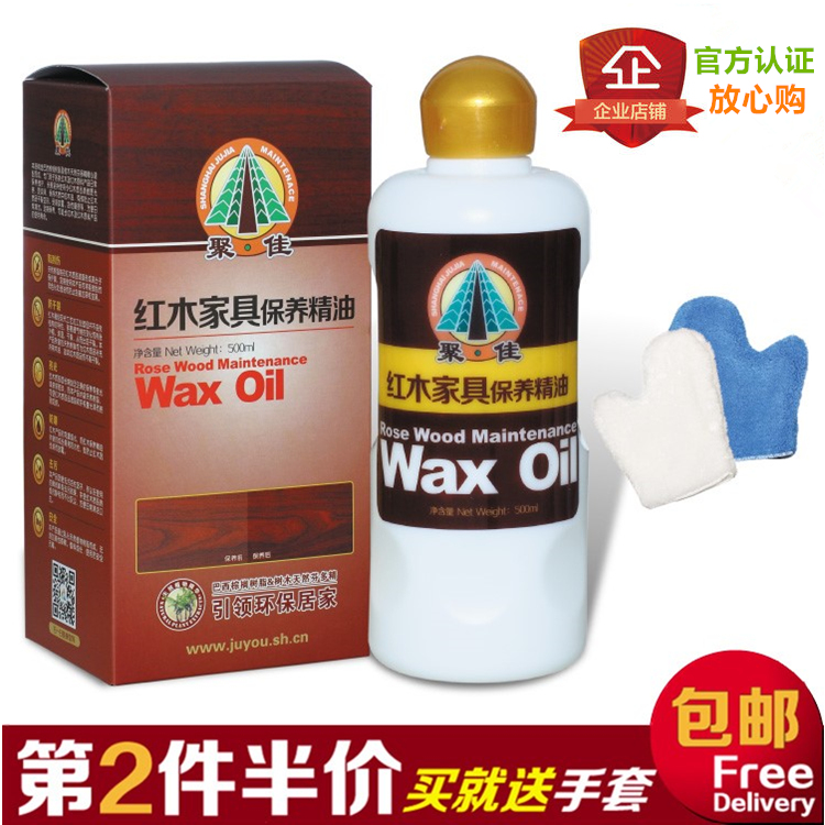 Jujia mahogany furniture maintenance wax liquid special care oil fine polishing cleaner solid wood floor essential oil