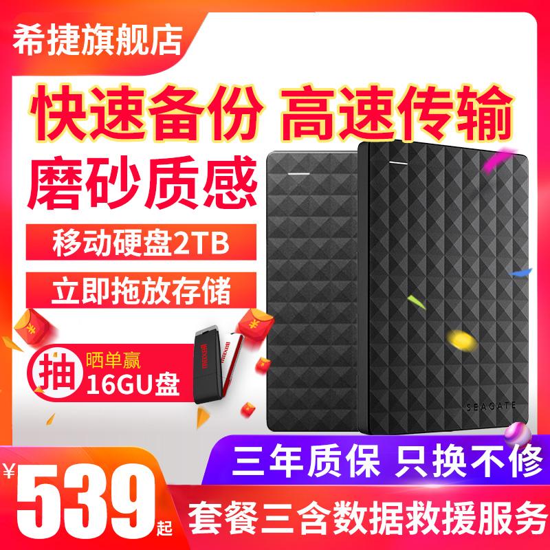 Seagate希捷移动硬盘2t usb3.0 希捷硬盘 睿翼2tb 高速 移动硬移动盘 2t 外接硬盘 移动硬盘2t