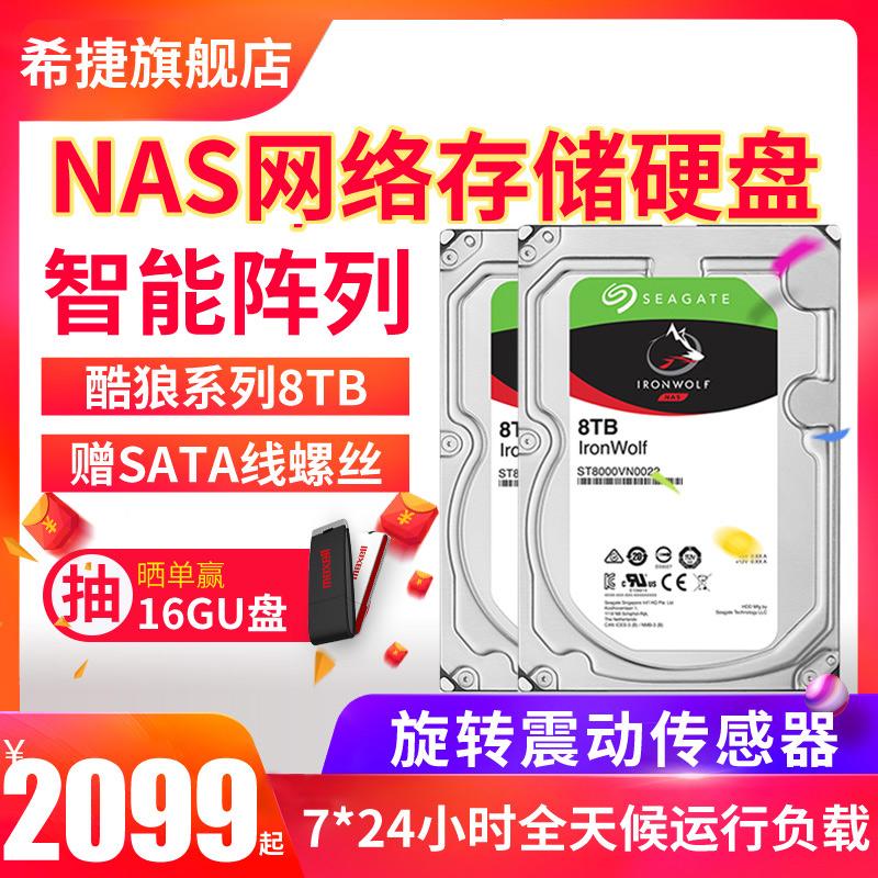 【顺丰+6期免息】希捷8t机械硬盘台式机电脑机械盘8tb sata硬盘 酷狼8tb NAS网络存储硬盘 ST8000VN0022