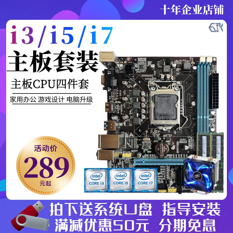 全新酷睿i3 i5 i7台式机cpu主板
