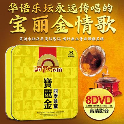 宝丽金粤语经典老歌汽车光盘歌曲mv音乐光碟车载dvd碟片正版 车用