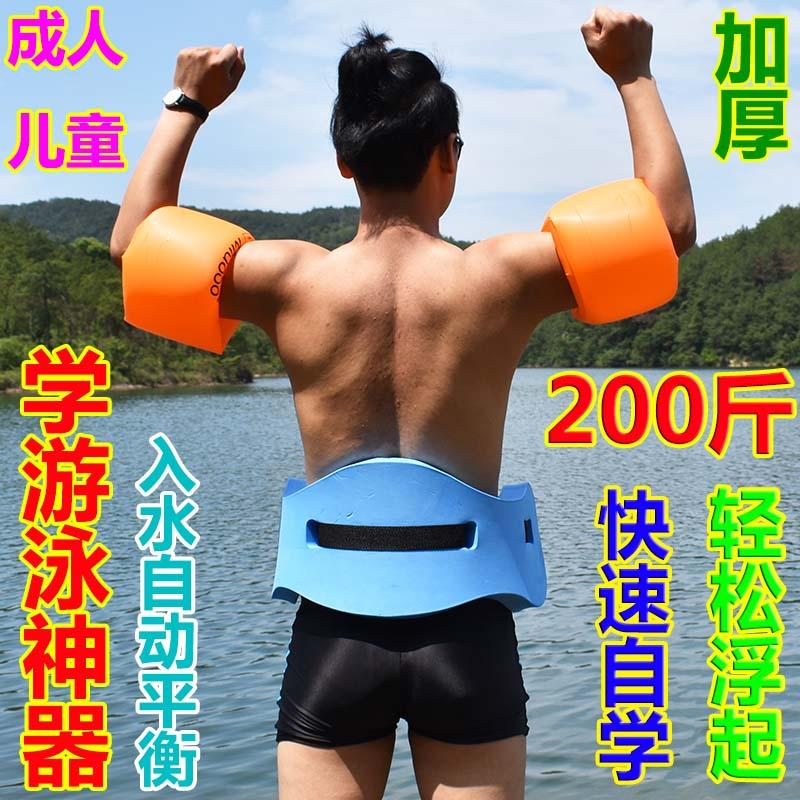 学游泳装备大人儿童初学者辅助神器浮腰浮带加厚泡沫背漂浮板浮漂