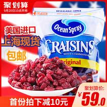 多省包邮切片烘焙原料整箱11.34kg美国进口优鲜沛蔓越莓干