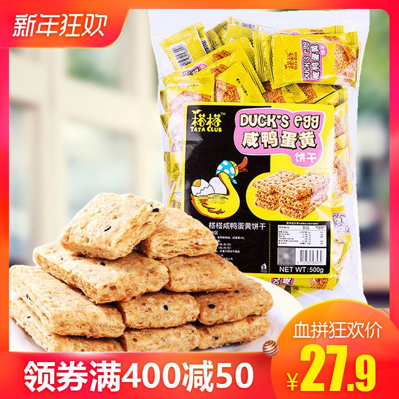 零食台湾特产
