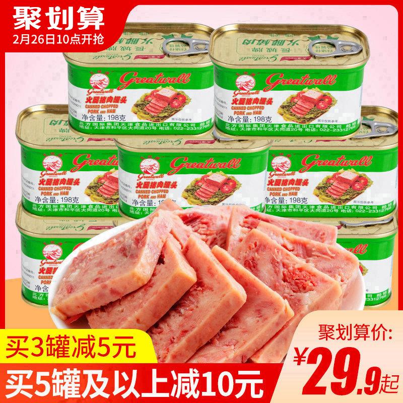 长城牌小白猪午餐肉罐头198g*8罐头肉即食火腿猪肉罐头火锅速食品29.9元