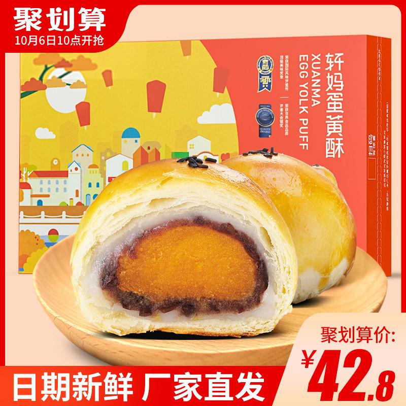 限6000张券轩妈家蛋黄酥6枚中秋送礼网红麻薯