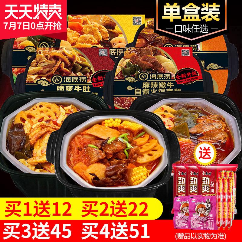 海底捞自助小火锅素食荤菜版懒人即食自煮方便网红自热速食品一箱