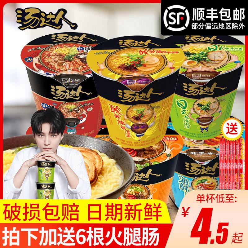 统一汤达人方便面12桶装整箱装官方酸辣豚骨日式拉面杯面泡面速食19.9元