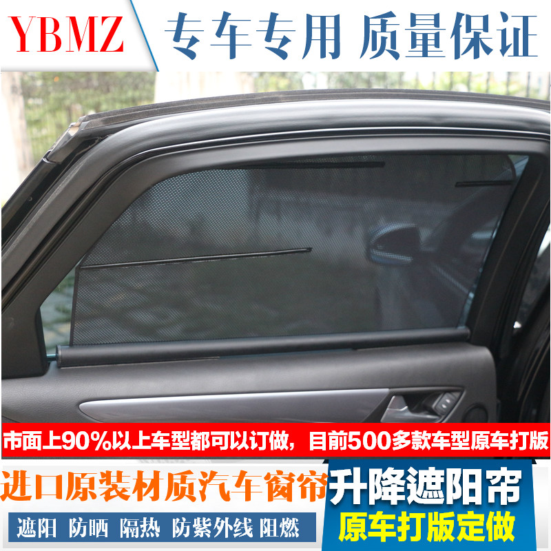Автомобиль затенение занавес автомобиль занавес автомобиль боковые окна автоматически падения протяжение занавес солнцезащитный крем изоляция занавес тени