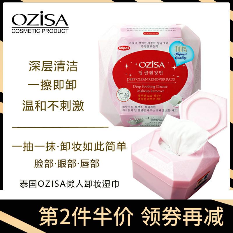 泰国ozisa卸妆湿巾ODBO深层清洁眼唇脸部温和不刺激懒人便携免洗满6元可用5元优惠券