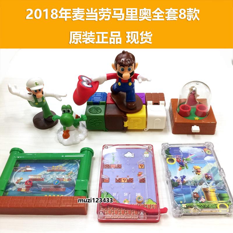 2018麦当劳马里奥玩具超级玛丽马力欧公仔全套8款国庆新品