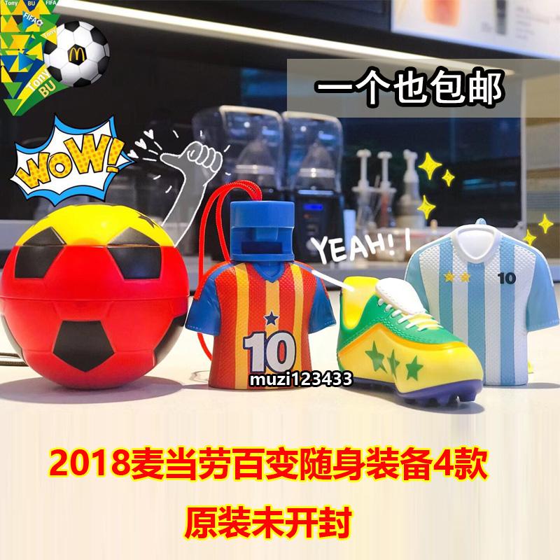 2018麥當勞世界杯紀念品足球充電架掛件手機座球衣隨身百變套裝
