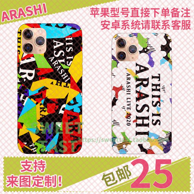 This is嵐LIVE 200.2.31 ARASHI周辺携帯ケースカスタムAndroiphone