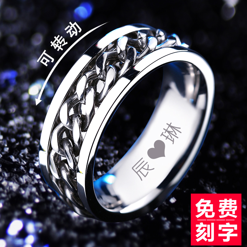Personalized chain ring men's simple rotatable titanium steel trendy male index finger ring female hip-hop student single tail ring