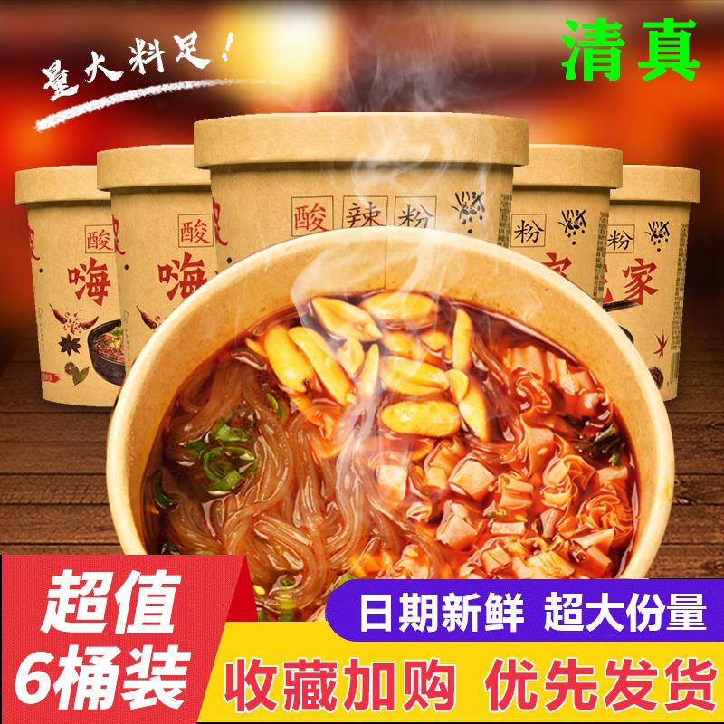 正宗清真食品嗨吃家酸辣粉网红整箱6桶装158g大份量红薯粉细粉丝