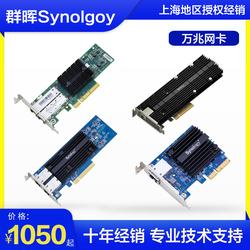 Synology群晖 E10G18-T1单口/E10G18-T2双口/E10G17-F2光口/E10M20-T1 RJ45电口万兆网卡