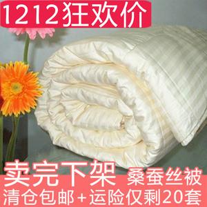 特价包邮桑蚕丝被冬被春秋被子母被儿童被全纯棉双人被正品可定制