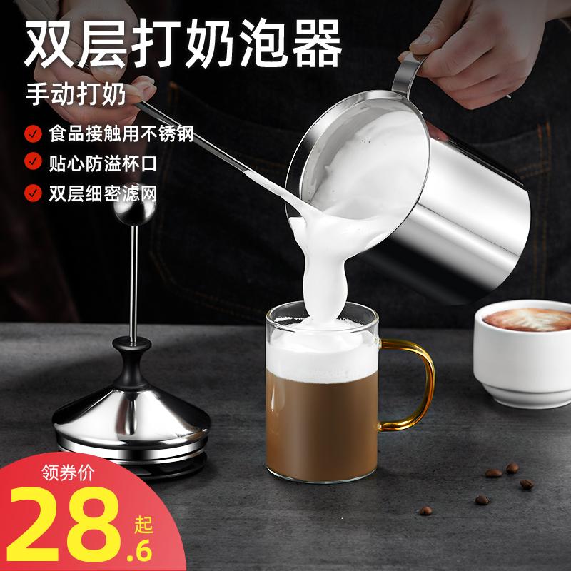 奶泡机咖啡打奶泡器牛奶打泡器奶泡壶不锈钢打沫器手动奶泡打发器