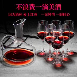 领3元券购买天喜套装家用水晶葡萄酒2个红酒杯