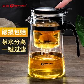 天喜玻璃泡茶壶耐高温冲茶壶家用沏茶壶过滤功夫泡茶器飘逸杯茶壶