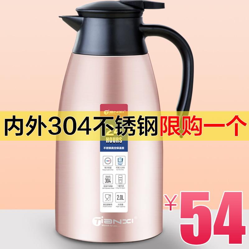 天喜保温水壶家用保温瓶大容量热水瓶不锈钢暖壶暖瓶开水壶保温壶