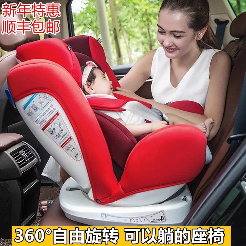 汽车用婴儿童安全座椅0-3-4-12周岁宝宝新生儿车载简易ISOFIX接口