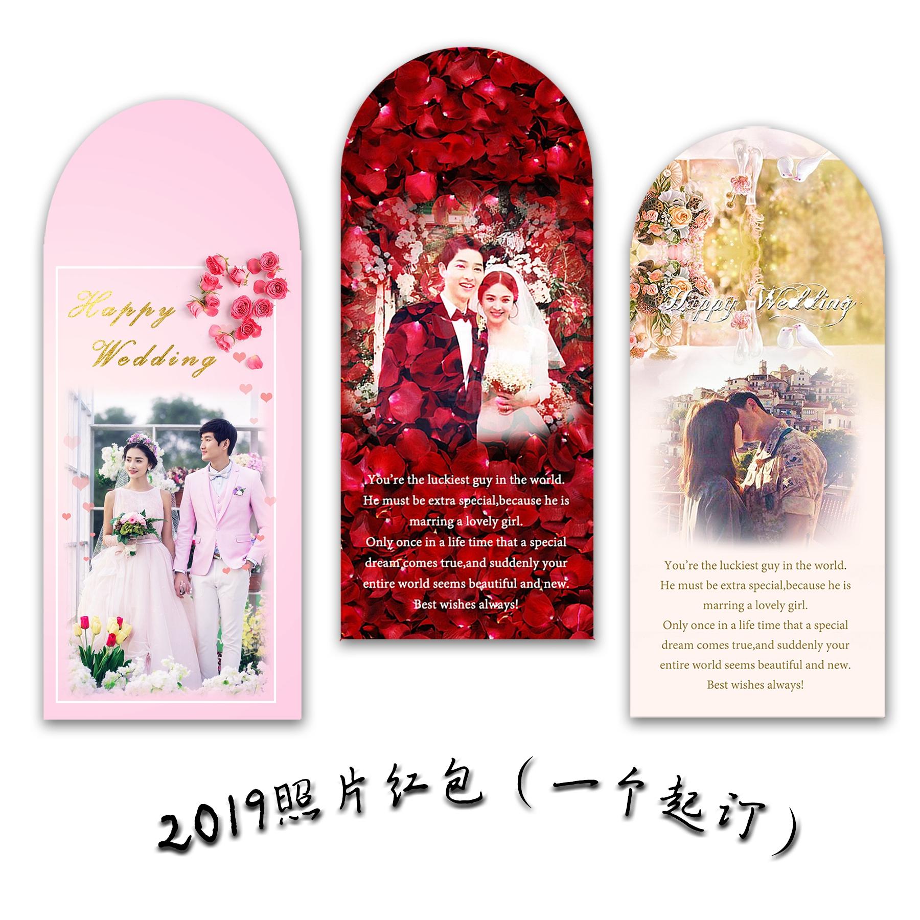 结婚礼红包定制照片创意个性diy来图片生日印logo利是封欧韩式袋12-03新券