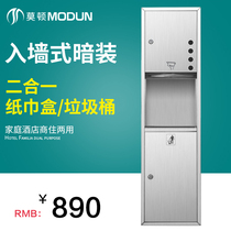 Morton Morton Stainless Steel Two-in-a combination cabinets box public sanitary carton with trash bins