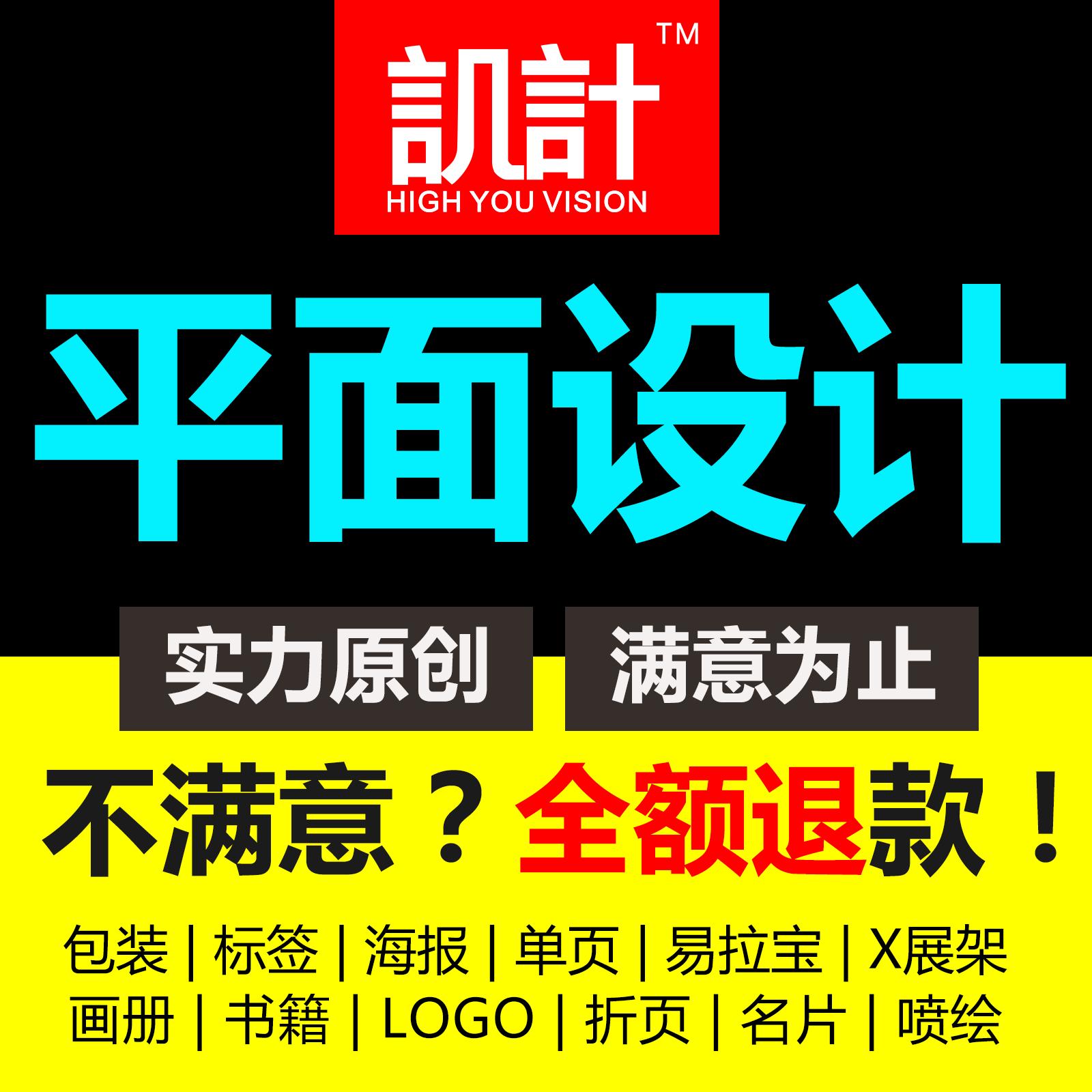 ps平面包装盒袋宣传单册广告logo彩页画册喷绘排版易拉宝海报设计