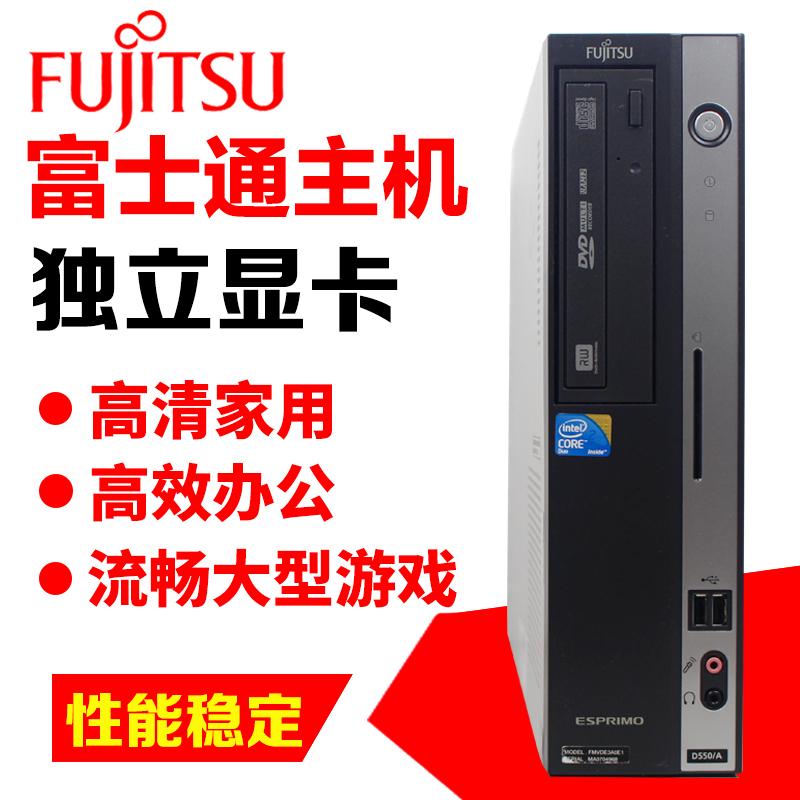 富士通台式电脑 品牌迷你主机酷睿双核四核独显办公游戏包邮+稳定