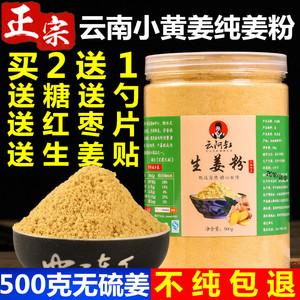 云南小黄姜粉干姜粉食用特级正品生姜粉纯姜老姜粉原始点冲饮500g