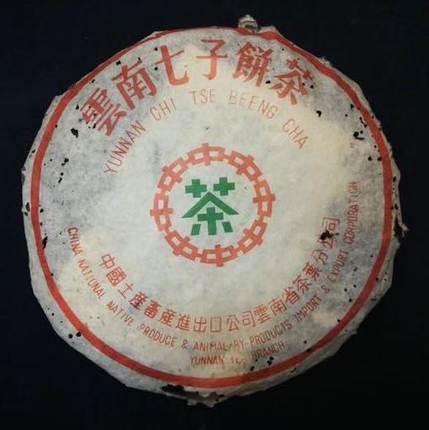 长期大量高价收购回收高档普洱老茶