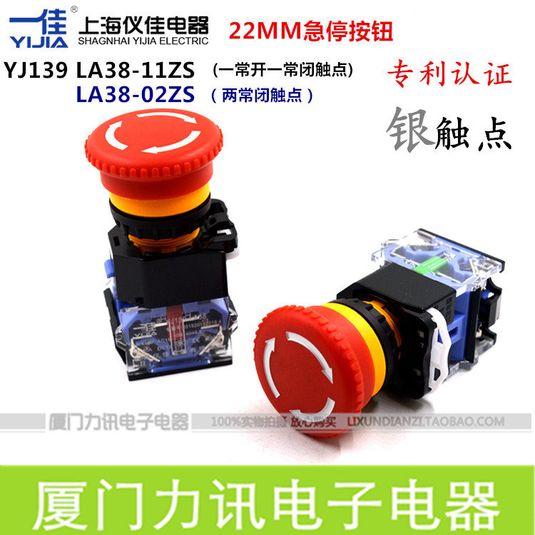 Shanghai Yijia emergency stop button switch yj139 la38-11zs emergency stop push lock rotary release type 22mm
