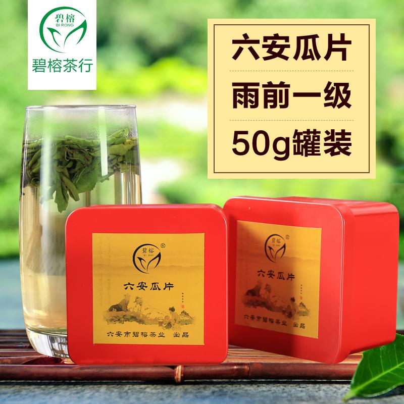 2018新茶六安瓜片新茶 安徽特产雨前一级绿茶50g春茶茶叶