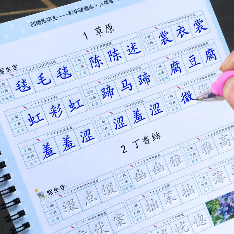 Китайские прописи Артикул 597282010025
