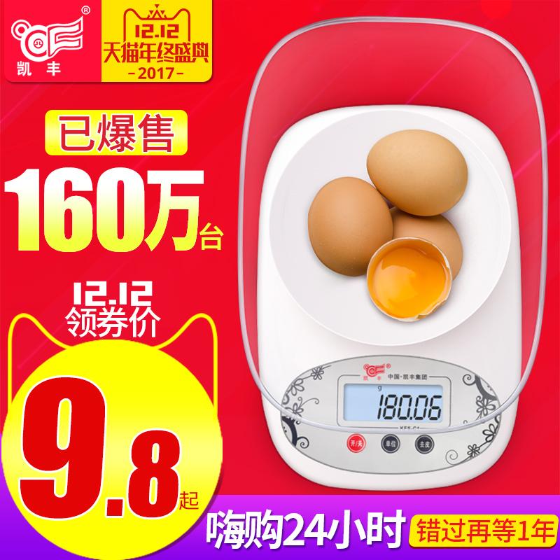 凯丰厨房秤电子称0.01g精准电子秤迷你家用称重烘焙食物克称小秤
