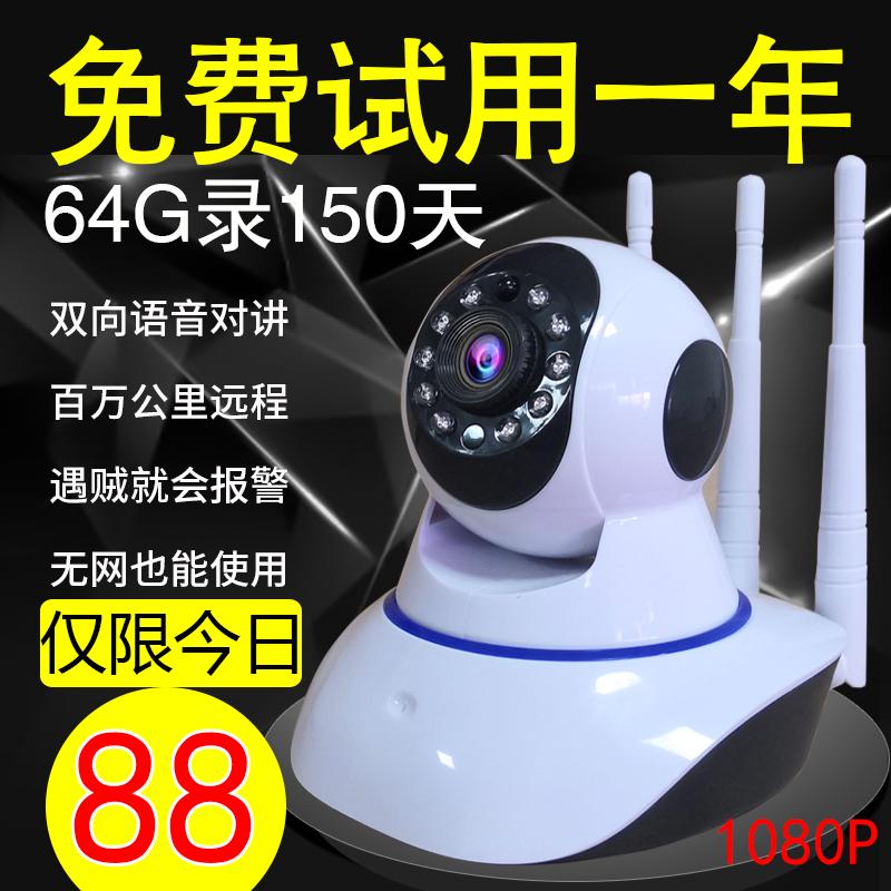 摄像头监控器家用手机远程无线监视器家庭高清夜视智能wifi网络
