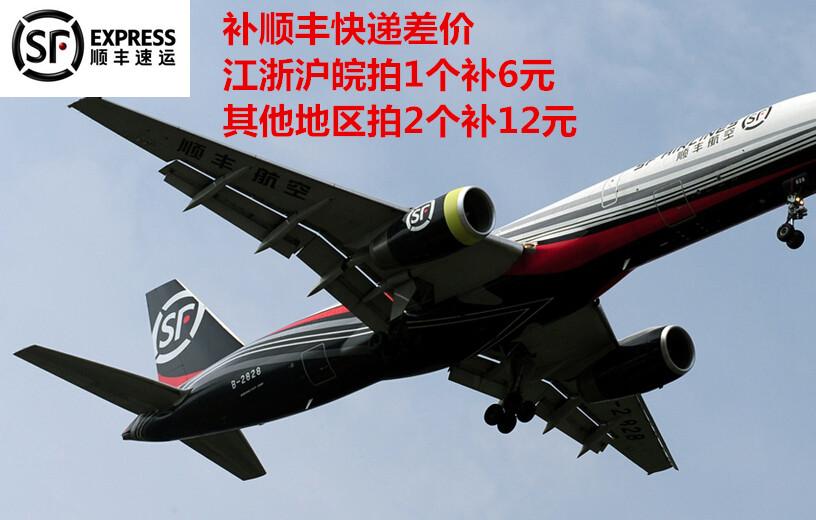 Доставка от компании юаньтун включена из товар в случае потребности sf express воздушная перевозка должность специальный ссылка