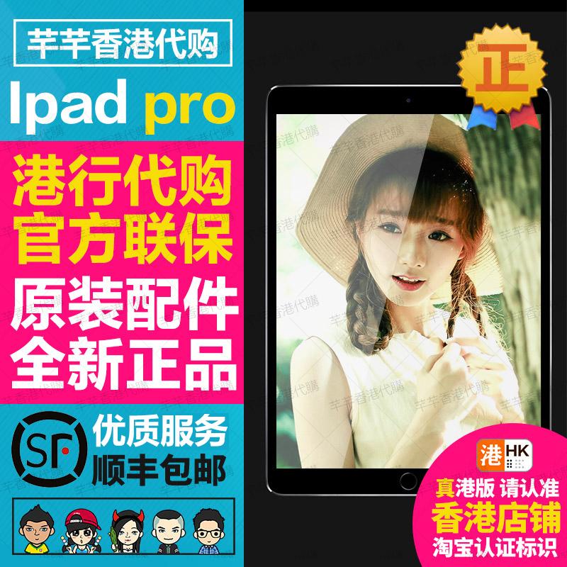 2017新款Apple/�O果 iPad Pro 10.5英寸 �p薄智能平板��X