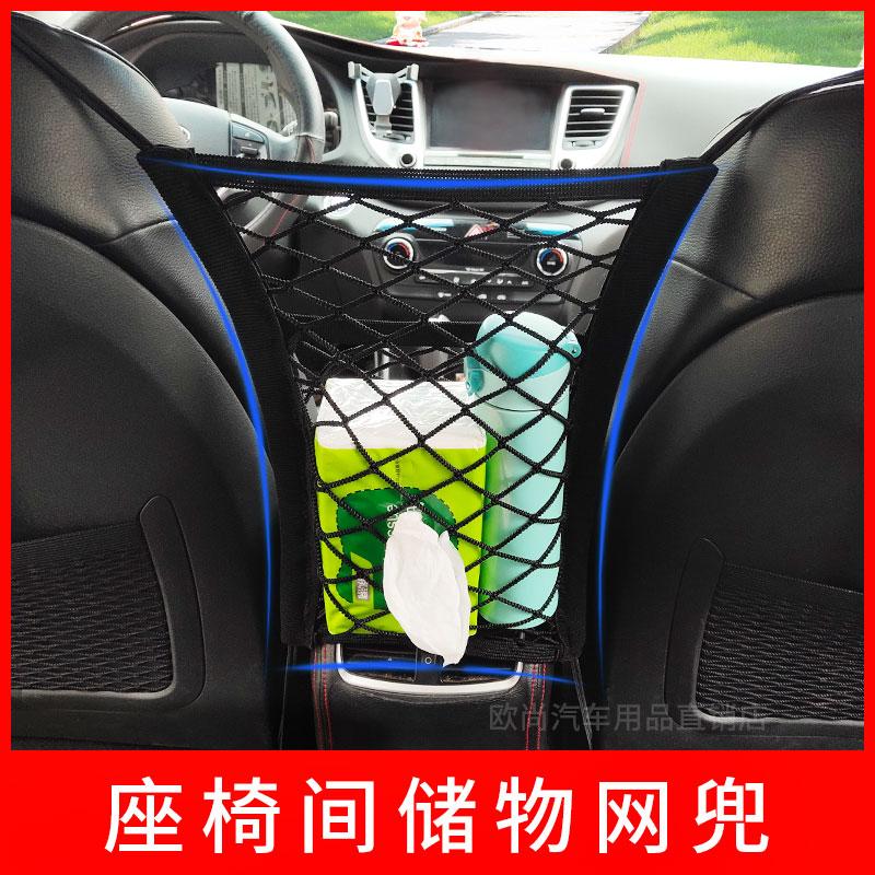 汽车前排座椅间储物挡网兜弹力网车内收纳车载隔离置物袋内饰用品