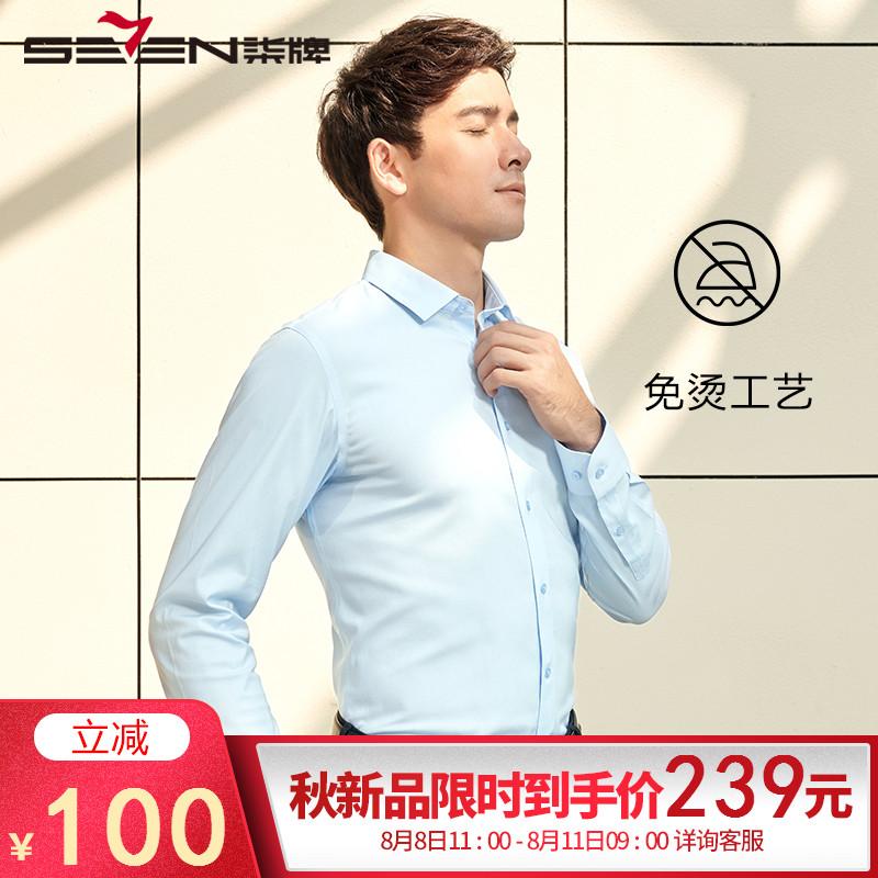柒牌男装长袖衬衫纯棉免烫正装商务时尚标准男士结婚衬衣秋季新品